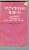 Петрова М. А. - Русский язык. Лексика. Фонетика.