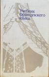 Купить книгу Суслова, Ю. И. - Учебник французского языка для 2 курса гуманитарных факультетов университетов