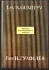 Купить книгу Л. Н. Гумилев - Поиски вымышленного царства. Легенда о государстве пресвитера Иоанна