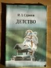 Купить книгу Суриков И. З. - Детство