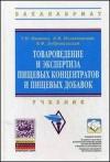 Иванова, Т.Н. - Товароведение и экспертиза пищевых концентратов и пищевых добавок. Учебник