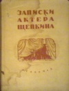 [автор не указан] - Записки актера Щепкина