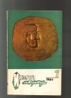 - Иностранная литература. 1964 № 7