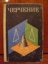 Купить книгу Виноградов, В.Н. - Черчение