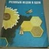 Купить книгу Кузьмина К. А. - Лечение пчелиным медом и ядом
