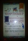 купить книгу Мортимер, Ян - Средневековая Англия. Путеводитель путешественника во времени