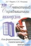 Купить книгу Парнес Д. Г., Оськина С. Е. - Безнотный определитель аккордов для фортепиано, синтезатора, аккордеона