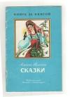 купить книгу Алексей Толстой - Сказки
