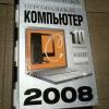 Купить книгу Леонтьев В. П. - Новейшая энциклопедия персонального компьютера 2008