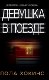 Купить книгу Пола Хокинс - Девушка в поезде