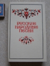 Купить книгу сост. Варганова - Русские народные песни