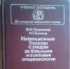 купить книгу Покровский, В. - Инфекционные болезни с уходом за больными и основами эпидемиологии