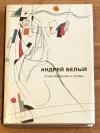 Купить книгу Белый, Андрей - Собрание сочинений. Стихотворения и поэмы