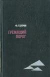 купить книгу Таурин, Ф. - Гремящий порог