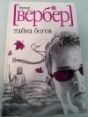 Купить книгу Бернар Вербер - Тайна богов
