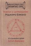 Купить книгу Роджер Бэкон - Трактат о нигромантии Роджера Бэкона