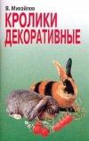 Купить книгу Михайлов В. - Кролики декоративные