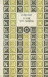 Купить книгу Елена кузьмина - О том, что помню