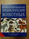 Купить книгу  - Иллюстрированная энциклопедия животных