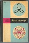 Канарейкин Д. Б., Потехин В. А., Шишкин И. Ф. - Морская поляриметрия.