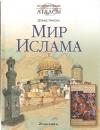 Купить книгу Николь Дэвид - Мир ислама