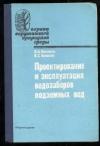 Плотников Н. А., Алексеев В. С. - Проектирование и эксплуатация водозаборов подземных вод.