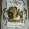 Купить книгу Алиева Фазу - Асият и солнечные бусы
