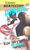 Обменять книгу Э. Димнет, М. и Э. де Лиу - Димнет Э. / М. и Э. де Лиу. Искусство думать. /Как научиться быстро читать.