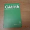 Купить книгу Боголюбов В. М. - Сауна. Использование сауны в лечебных и профилактических целях.