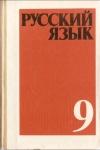 Бархударов, Крючков - Русский язык 9 класс