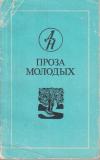 Купить книгу [автор не указан] - Проза молодых