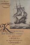 """Купить книгу Бугенвиль, Луи Антуан Де - Кругосветное путешествие на фрегате """"Будез"""" и транспорте """"Этуаль"""" в 1766, 1767, 1768 и 1769 годах"""