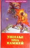 Вершинин Лев - Ущелье трех камней