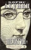 Получить бесплатно книгу Борис Акунин - Пелагия и красный петух