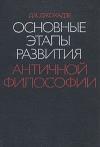купить книгу Д. В. Джохадзе - Основные этапы развития античной философии