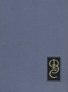 Издательство: Советская энциклопедия - Физический энциклопедический словарь. В пяти томах.