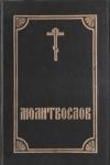 Купить книгу [автор не указан] - Православный молитвослов и псалтирь