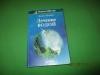 Купить книгу бухмен д. - лечение водой