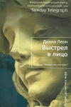 Купить книгу Донна Леон - Выстрел в лицо