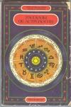 Крушельницкая О., Дубицкая Л. - Рассказы об астрологии. Книга для учащихся.