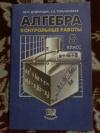 Купить книгу Дудницын Ю. П., Тульчинская Е. Е. - Алгебра. 8 кл. Контрольные работы