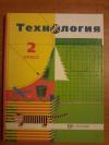 Купить книгу Ред. Симоненко В. Д. - Технология: 2 класс: Учебник для общеобразовательных учреждений