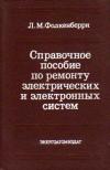 Фолкенберри Л. М. - Справочное пособие по ремонту электрических и электронных систем.