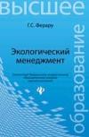 Купить книгу Ферару Галина Сергеевна - Экологический менеджмент