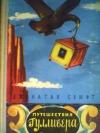 Купить книгу Свифт, Джонатан - Путешествия Гулливера