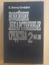 Купить книгу Гриффит Х. В. - Новейшие лекарственные средства. 2 томник