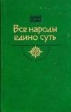 Купить книгу ред. Синицина, Н. В. - Все народы едино суть. Век XV - XVI