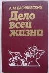 купить книгу Василевский А. М. - Дело всей жизни