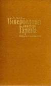 Купить книгу Алексей Толстой - Гиперболоид инженера Гарина