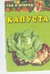 Купить книгу  - Капуста